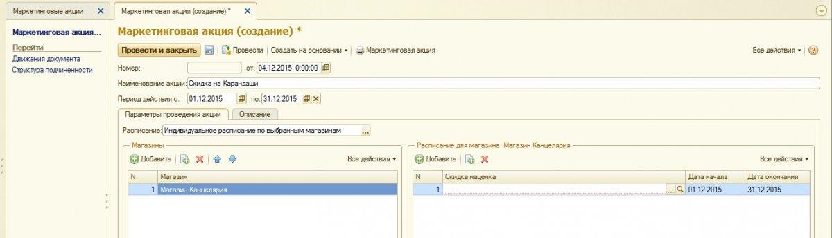 1с розница настройка акций установка 1с на веб сервере iis