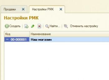 Настройка РМК для Магазина