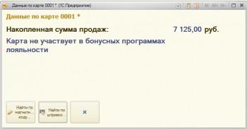 Сумма продаж по дисконту 1С