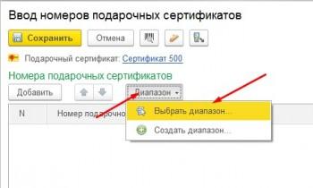 Выбрать диапазон сертификатов