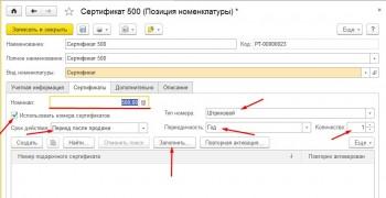 Заполнение сертификатов Розница 2.2