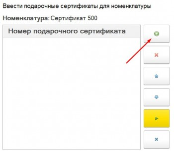 Продажа сертификатов Розница 8.3