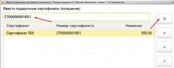 Оплата сертификатом 1С 8.3