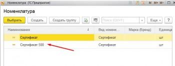 Номенклатура сертификата Розница 8.3