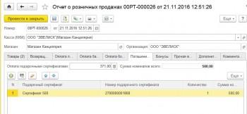 Отчет по сертификатам 1С