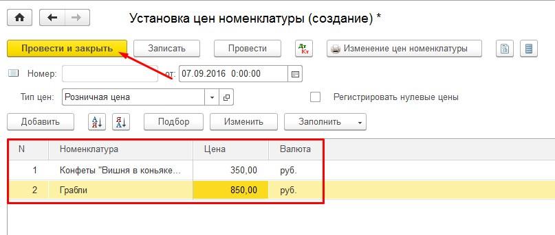 1с 8 установка цен номенклатуры проведение покупки 1с