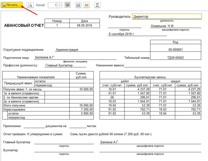 Авансовый отчет в 1с 7.7 образец заполнения