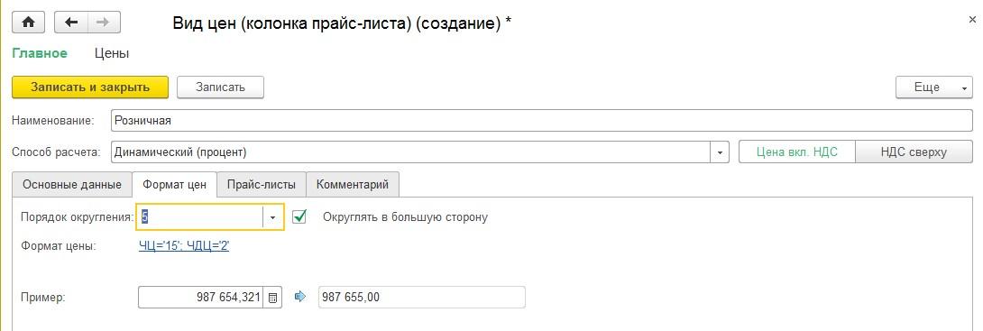 Установка цен 1с унф обновление 1с зик 7.7 декабрь 2014