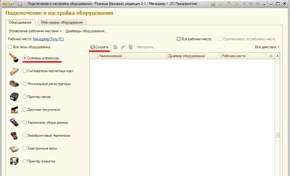 Настройка 1с ms5145ls 1с сервис процесс
