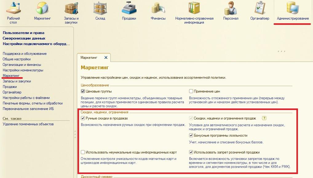 Установка запретов в 1с розница web сервис 1с и java