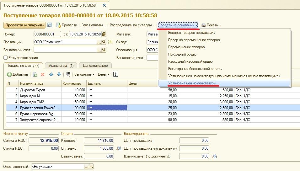 1с розница установка цен на товары настройка печати счет фактуры в 1с