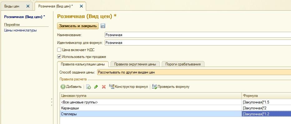 1с розница настройка округление чека аннотация учебной программы 1с для программистов
