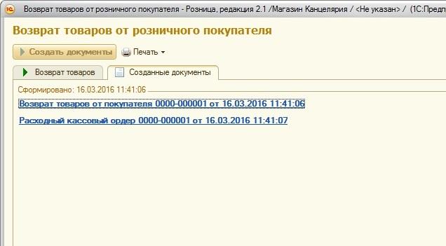 1с возврат продажи день в день установка postgresql для 1с по windows