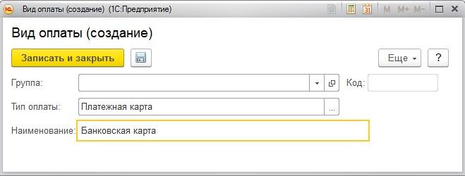 Настройка оплат в 1с розница установка 1с 8.2 с диска