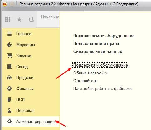 Программы для pos систем