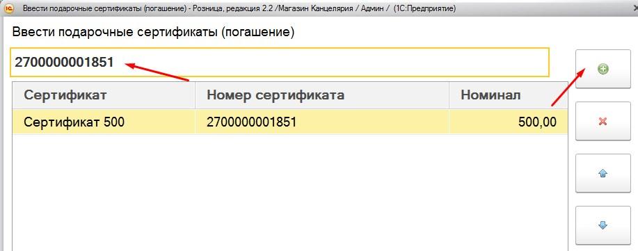 Продажа подарочных карт в 1с 1с предприятие конфигурация бухгалтерия для украины 1.1.26.1 обновление